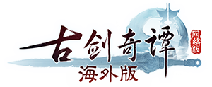 古剑奇谭网络版 海外版